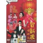 中国群星贺新岁 (DVD)