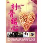 刻骨铭心 (2 DVD)