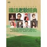 国语老歌经典 (2CD)