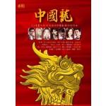 中国龙 (2CD)