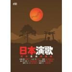 日本演歌 (2CD)