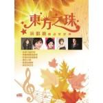 东方之珠 (2CD)