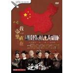 中国红-我一直在这里 (DVD)