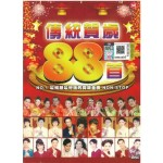 传统贺岁88首 (2CD)