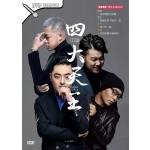 中国四大天王KARAOKE精选 (DVD)