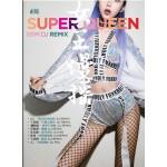 Super Queen 女王慢摇 (2CD)