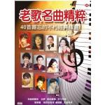 老歌名曲精粹 (2CD)