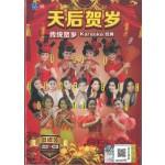 天后贺岁 传统贺岁KARAOKE经典 (DVD+CD)