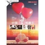 中国情歌王 - 多年以后 (DVD)