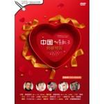中国情歌王 - 阿爸阿妈 KARAOKE (DVD)