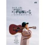 好FUN唱 (2CD)