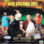 赌场风云 EP1-35 (7DVD)