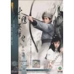 射雕英雄传之华山论剑 EP1-20 (DVD)