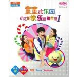 童童欢乐园:小太阳快乐唱跳合辑 I (CD+DVD)