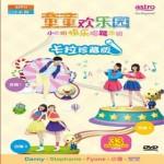 童童欢乐园:小太阳快乐唱跳合辑 II (CD+DVD)