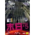 末日+5 EP1-5 (DVD)