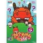 开心乐龙龙 -十万个为什么 第三季(DVD)