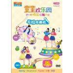 童童欢乐园 卡拉珍藏版 (DVD)