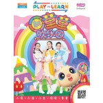 Play To Learn 新童童欢乐园 (CD+DVD)