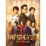 黄金有罪 EP1-30 (6DVD)