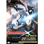 ULTRAMAN X THE MOVIE : HERE IT COMES OUR ULTRAMAN   奥特曼X劇場版:來了!我們的奥特曼   (1DVD)