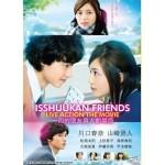 一周的朋友真人剧场版 Isshuukan Friends Movie DVD