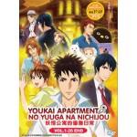 YOUKAI APARTMENT NO YUUGA NA NICHIJOU   妖怪公寓的优雅日常   VOL. 1 - 26 END (2DVD)