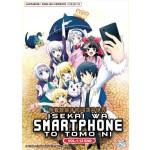 ISEKAI WA SMARTPHONE TO TOMO NI.   带着智能手机闯荡异世界。   VOL. 1 - 12 END   (1DVD)