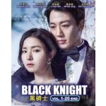 BLACK KNIGHT 黑騎士 VOL. 1 - 20 END (5DVD)