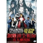 FULLMETAL ALCHEMIST LIVE ACTION THE MOVIE 鋼之煉金術師真人劇場版(1DVD)