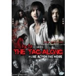 THE TAG-ALONG LIVE ACTION THE MOVIE 2 紅衣小女孩真人劇場版 2(1DVD)