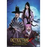 DETECTIVE K: SECRET OF THE LIVING DEAD LIVE ACTION THE MOVIE 朝鮮名偵探:吸血怪魔的秘密真人劇場版(1DVD)