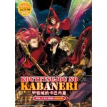 KOUTETSUJOU NO KABANERI + MOVIE (2DVD)