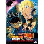 DETECTIVE CONAN THE MOVIE 22 (DVD)