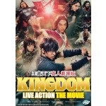 KINGDOM LIVE ACTION THE MOVIE 王者天下真人剧场版 (DVD)