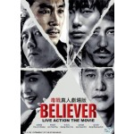 BELIEVER LIVE ACTION THE MOVIE 毒戰真人劇場版 (1DVD)