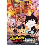 YOUKAI WATCH THE MOVIE 5: FOREVER FRIENDS 妖怪手錶剧场版五:永遠的朋友 (DVD)