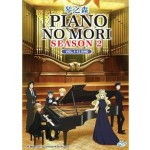 PIANO NO MORI S2 V1-12END (DVD)