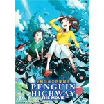 PENGUIN HIGHWAY THE MOVIE (DVD)