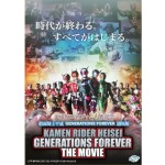 KAMEN RIDER HEISEI GEN.FOREVER MOVIE (DVD)