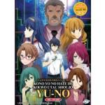 KONO YO NO HATE:YU-NO V1-26 END(2DVD)