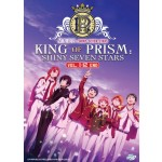 KING OF PRISM: SHINY SEVEN STARS (DVD)