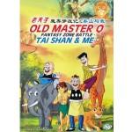 OLD MASTER Q FANTASY ZONE BATTLE-TAI SHAN & ME (DVD)