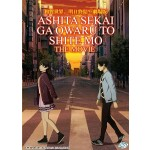 ASHITA SEKAI GA OWARU THE MOVIE (DVD)