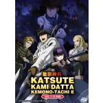 KATSUTE KAMI DATTA KEMONO V1-12END (DVD)