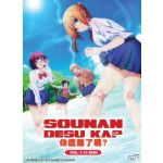 SOUNAN DESU KA? V1-12END (DVD)