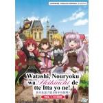 WATASHI,NOURYOKU WA HEIKINCHI (DVD)