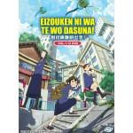 Eizouken ni wa Te wo Dasuna! 别对映像研出手!Vol.1-12 End(DVD)