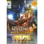 KAMEN RIDER ZI-O NEXT TIME MOVIE: GEIZ (DVD)