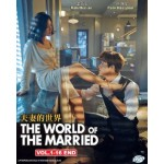 THE WORLD OF THE MARRIED 夫妻的世界 VOL.1-16 END (6DVD)